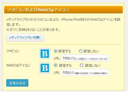 ファビコンとウェブクリップアイコン設定画面