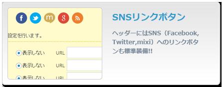 SNSリンクボタン