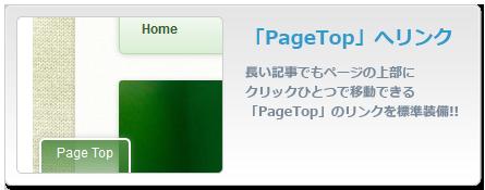 ページトップへのリンク