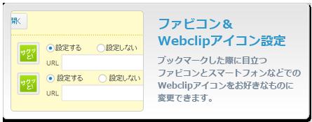 ファビコン&Webclipアイコン設定