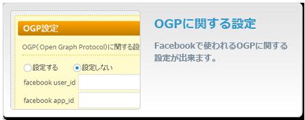 OGPに関する設定
