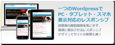 一つのWordpressでパソコン、タブレット、スマートフォン表示対応のレスポンシブデザイン